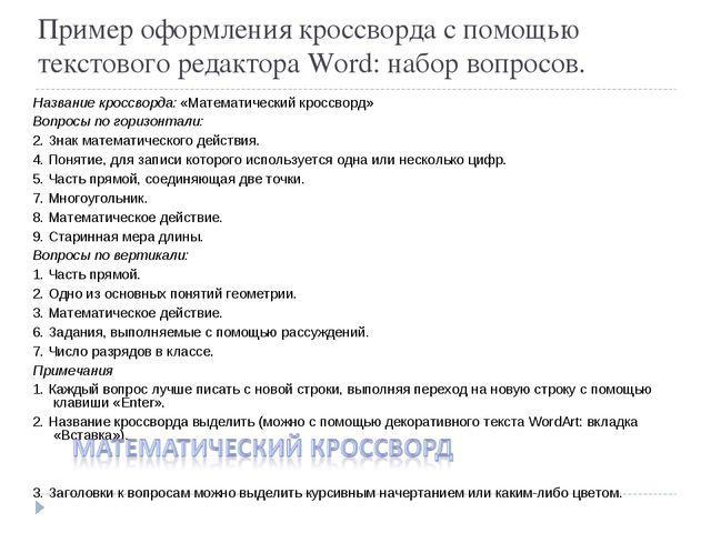 Пример оформления кроссворда с помощью текстового редактора Word: набор вопро...