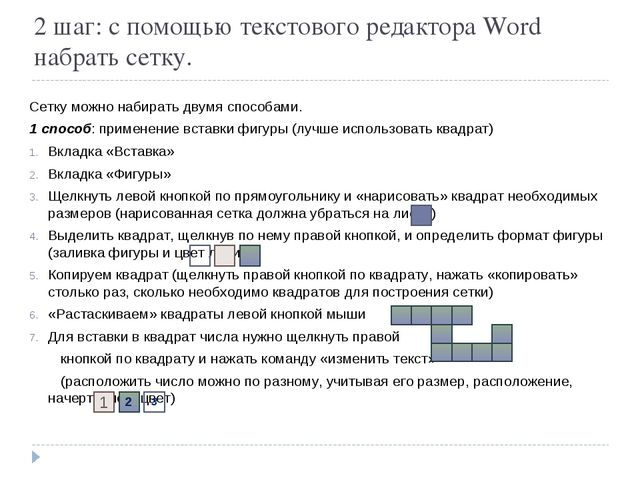 2 шаг: с помощью текстового редактора Word набрать сетку. Сетку можно набират...