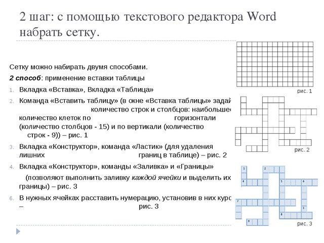 Сетку можно набирать двумя способами. 2 способ: применение вставки таблицы Вк...