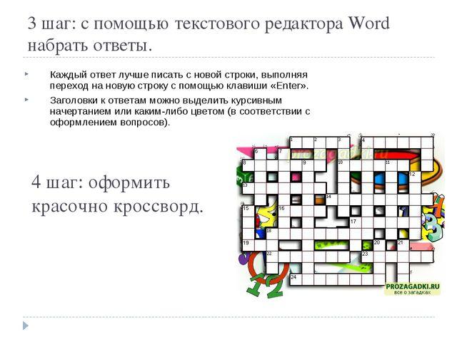 3 шаг: с помощью текстового редактора Word набрать ответы. Каждый ответ лучше...