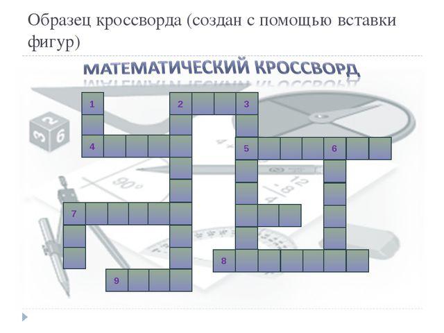 Образец кроссворда (создан с помощью вставки фигур) 4 1 2 3 8 5
