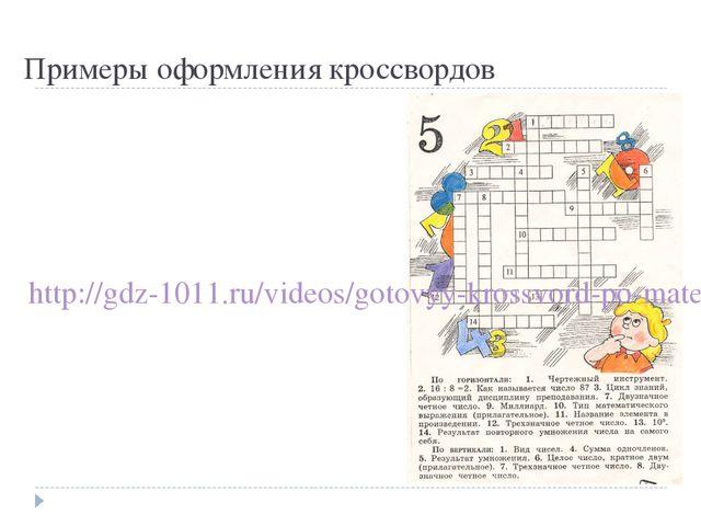 Примеры оформления кроссвордов http://gdz-1011.ru/videos/gotovyy-krossvord-po...