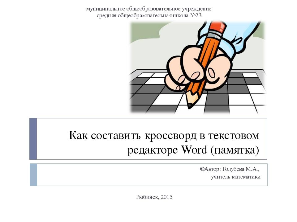 Как составить кроссворд в текстовом редакторе Word (памятка) ©Автор: Голубева...
