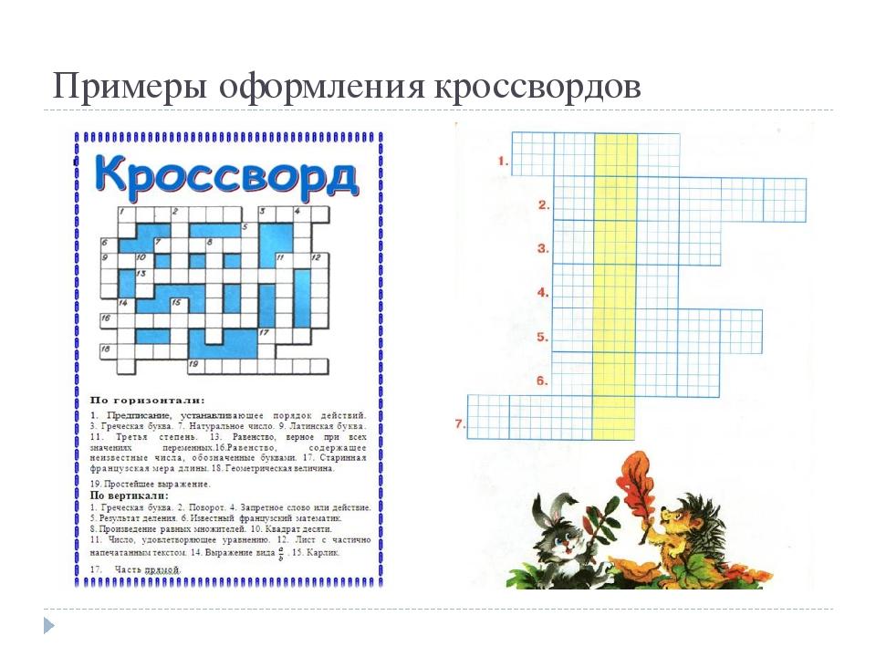 Примеры оформления кроссвордов