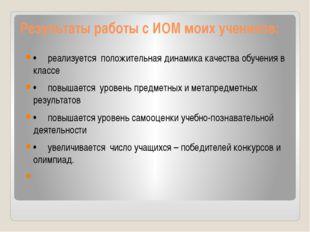 Результаты работы с ИОМ моих учеников: •реализуется положительная динам