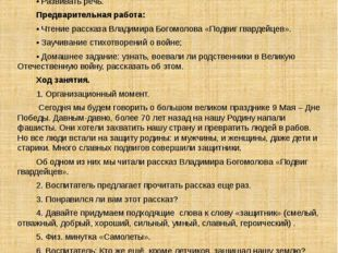 Беседа о Великой Отечественной войне. Пересказ рассказа Владимира Богомолова
