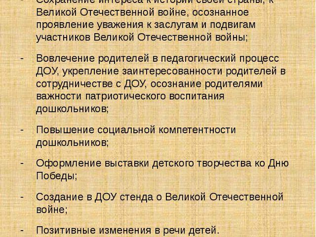 Ожидаемые результаты. Понимание важности праздника – Дня Победы в жизни росс...