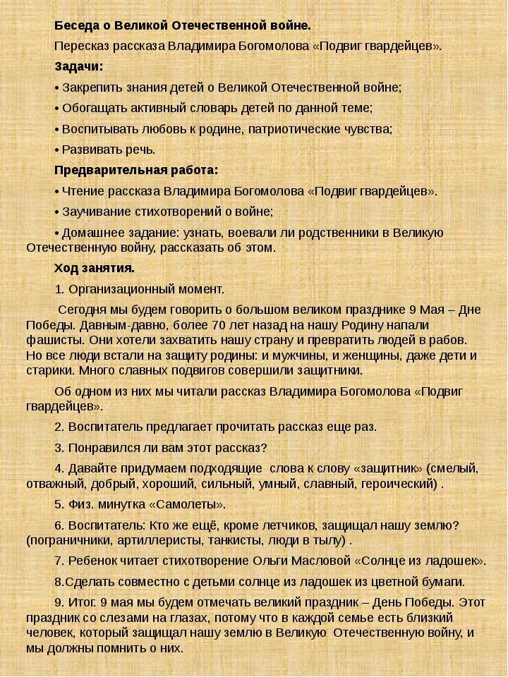 Беседа о Великой Отечественной войне. Пересказ рассказа Владимира Богомолова...