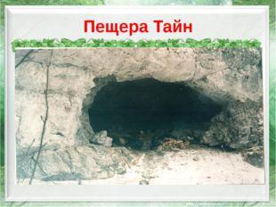 Пещера Тайн