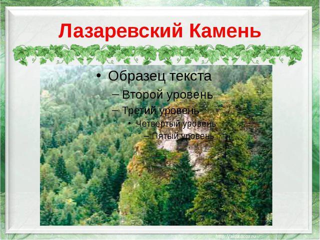 Лазаревский Камень