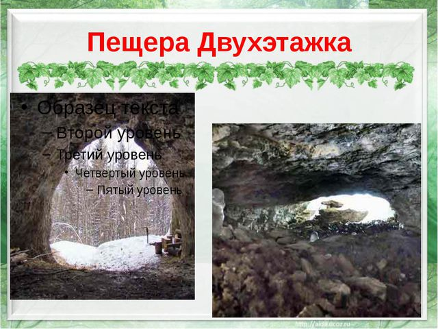 Пещера Двухэтажка