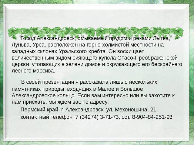 Город Александровск, омываемый прудом и реками Лытва, Луньва, Урса, располож...