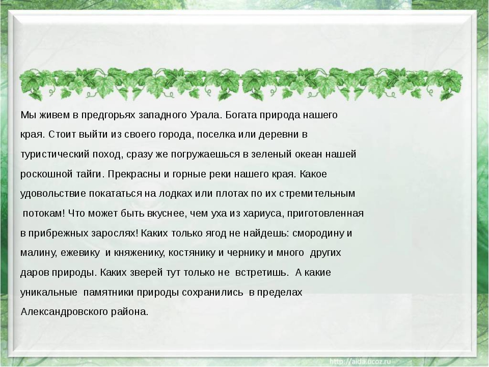 Мы живем в предгорьях западного Урала. Богата природа нашего края. Стоит вый...