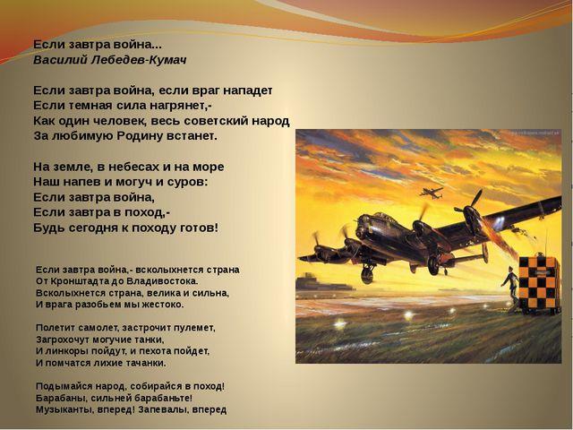 Если завтра война... Василий Лебедев-Кумач Если завтра война, если враг напад...