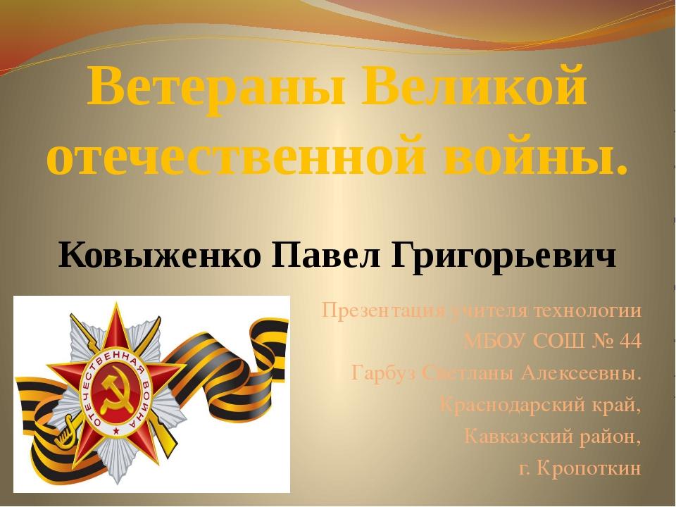 Ветераны Великой отечественной войны. Ковыженко Павел Григорьевич Презентация...