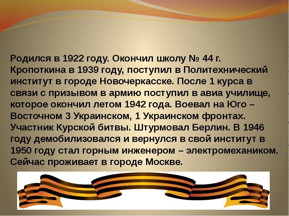 Родился в 1922 году. Окончил школу № 44 г. Кропоткина в 1939 году, поступил в...
