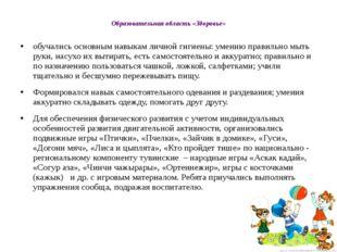 Образовательная область «Здоровье» обучались основным навыкам личной гигиены