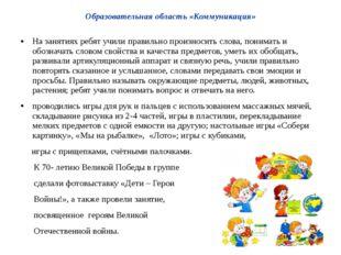 Образовательная область «Коммуникация» На занятиях ребят учили правильно про