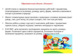 Образовательная область «Познание» Детей учили и совершенствовали выполнение