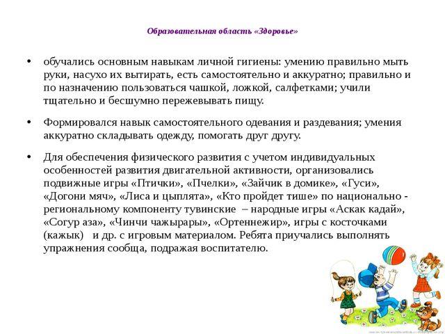 Образовательная область «Здоровье» обучались основным навыкам личной гигиены...