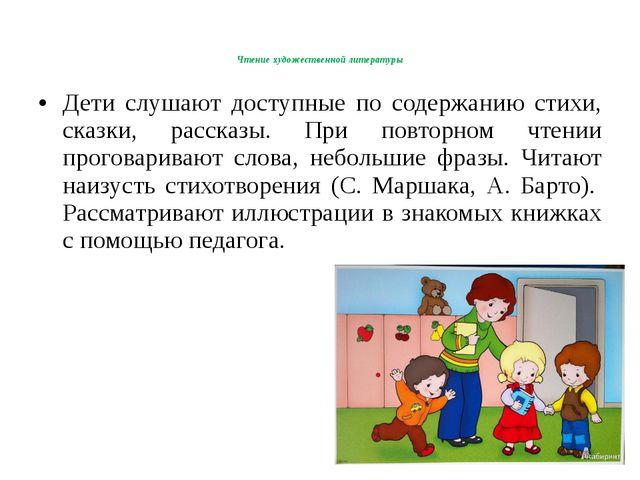 Чтение художественной литературы Дети слушают доступные по содержанию стихи,...