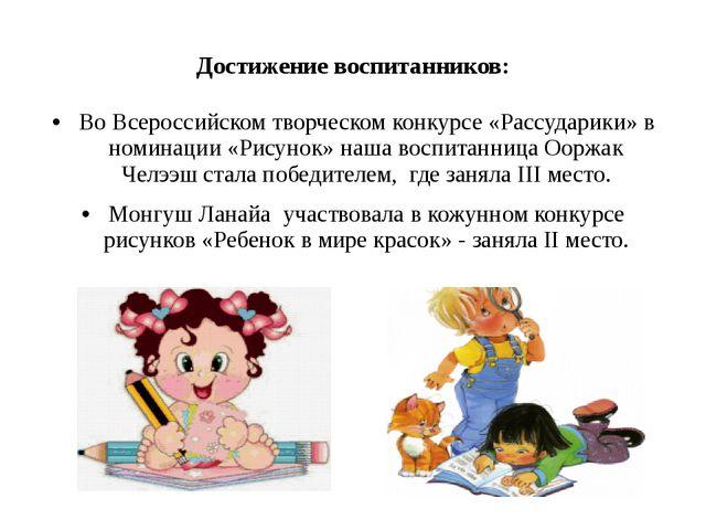 Достижение воспитанников: Во Всероссийском творческом конкурсе «Рассударики»...