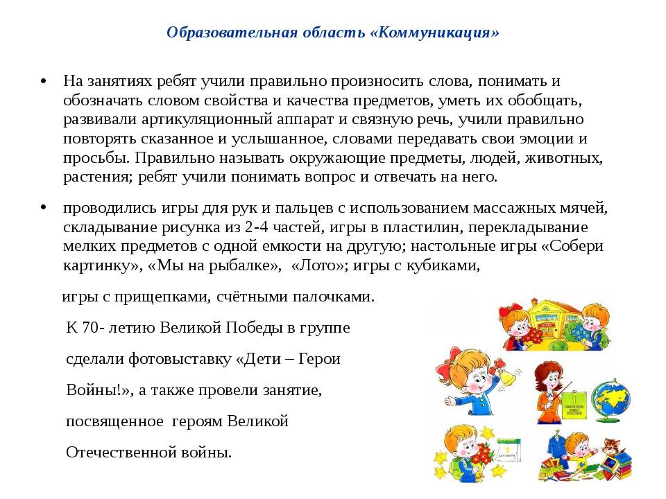 Образовательная область «Коммуникация» На занятиях ребят учили правильно про...
