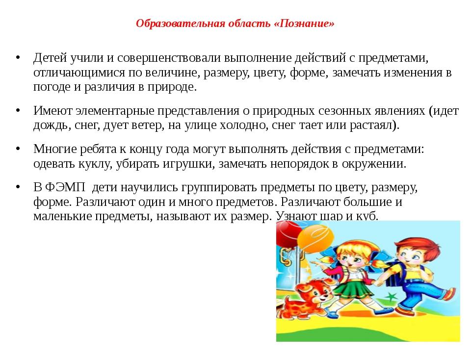 Образовательная область «Познание» Детей учили и совершенствовали выполнение...