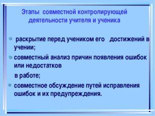 Этапы совместной контролирующей деятельности учителя и ученика раскрытие пере