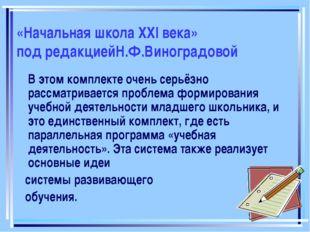 «Начальная школа ХХI века» под редакциейН.Ф.Виноградовой В этом комплекте оч