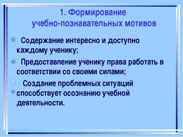 1. Формирование учебно-познавательных мотивов Содержание интересно и доступно...