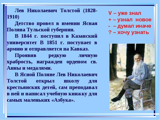 V – уже знал + – узнал новое - – думал иначе ? – хочу узнать Лев Николаевич...