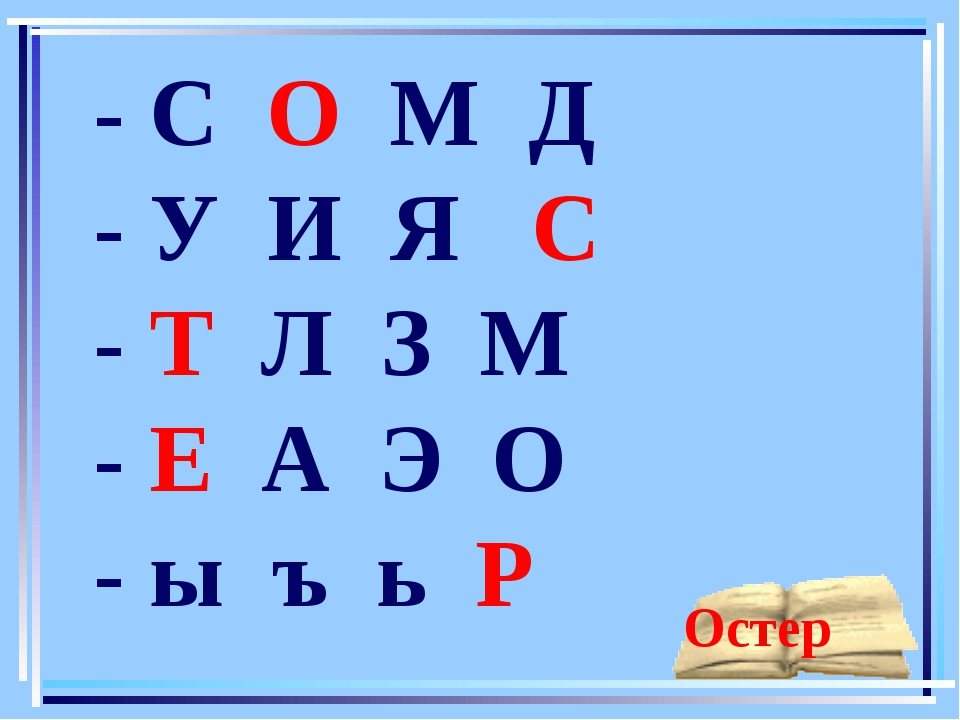 - С О М Д  - У И Я С - Т Л З М  - Е А Э О  - ы ъ ь Р Остер