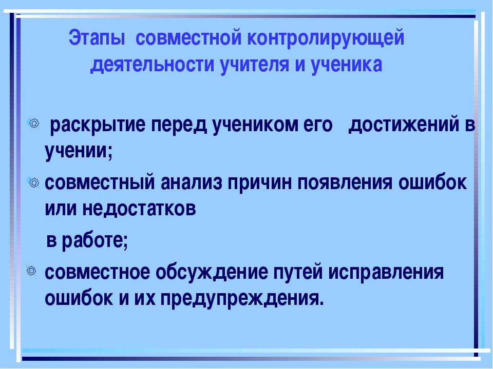 Этапы совместной контролирующей деятельности учителя и ученика раскрытие пере...
