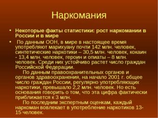 Наркомания Некоторые факты статистики: рост наркомании в России и в мире По д