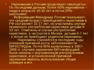 Наркомания в России продолжает «молодеть». По последним данным, более 60%