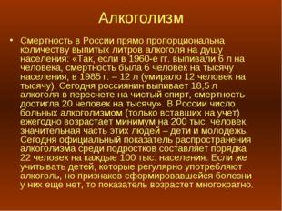 Алкоголизм Смертность в России прямо пропорциональна количеству выпитых литро