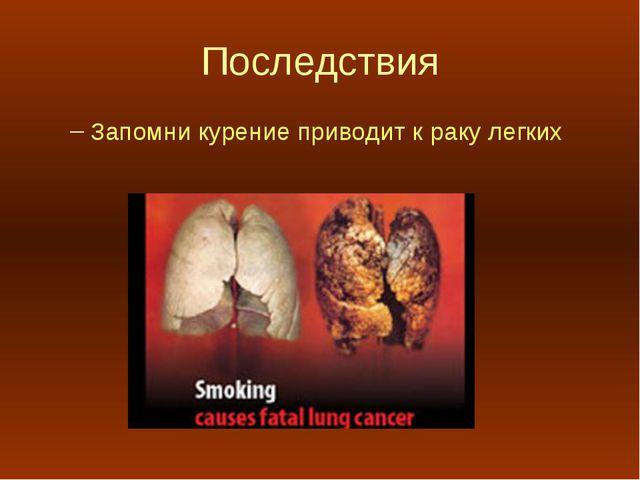 Последствия Запомни курение приводит к раку легких