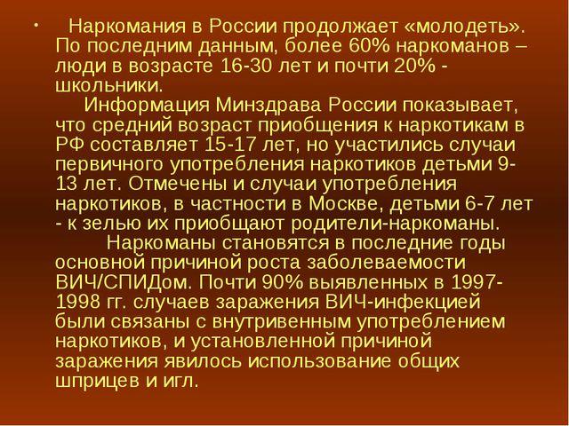 Наркомания в России продолжает «молодеть». По последним данным, более 60%...