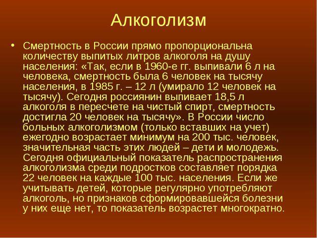 Алкоголизм Смертность в России прямо пропорциональна количеству выпитых литро...