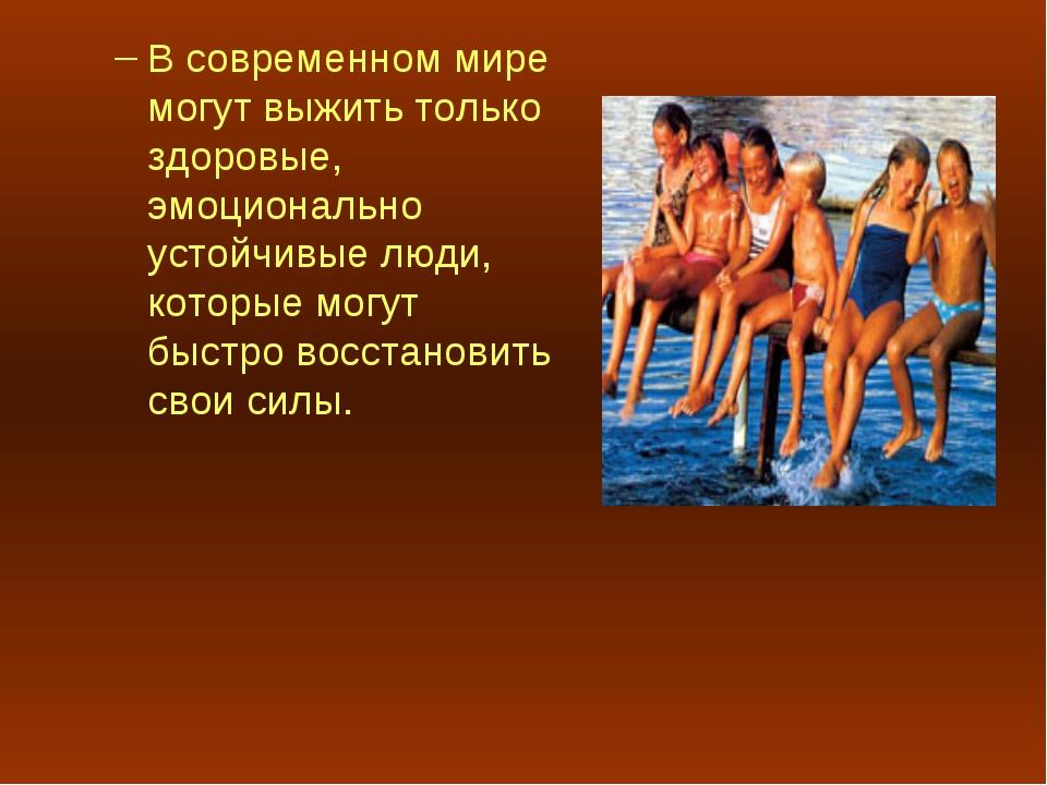 В современном мире могут выжить только здоровые, эмоционально устойчивые люди...