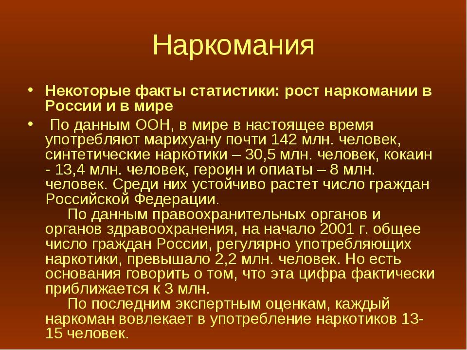 Наркомания Некоторые факты статистики: рост наркомании в России и в мире По д...