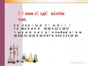 н а л а р ә ы р с қ ы и ғ ң ұ 7 2 20 2 9 8 5 9 10 19 5 13 1 18 17 т ы у и и