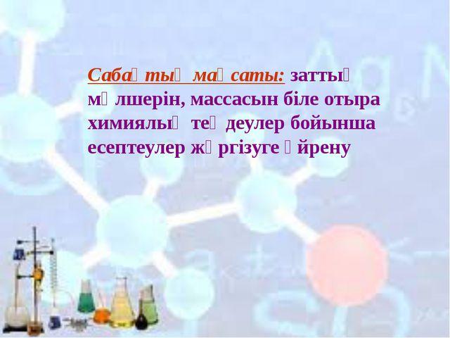 химия 9 сынып есептер жауаптарымен
