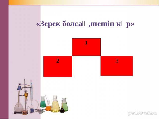 «Зерек болсаң,шешіп көр» 1 2 3