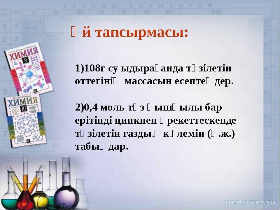1)108г су ыдырағанда түзілетін оттегінің массасын есептеңдер. 2)0,4 моль тұз...