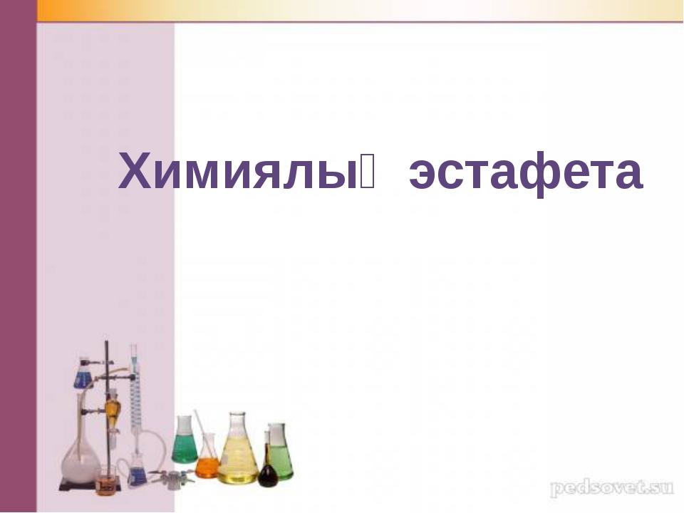 Химиялық эстафета
