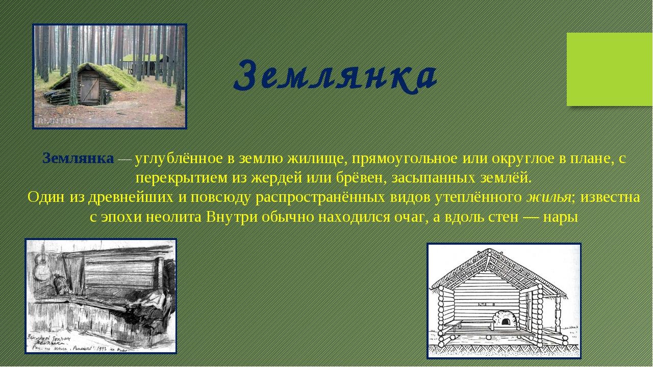 Землянка— углублённое в землю жилище, прямоугольное или округлое в плане, с...