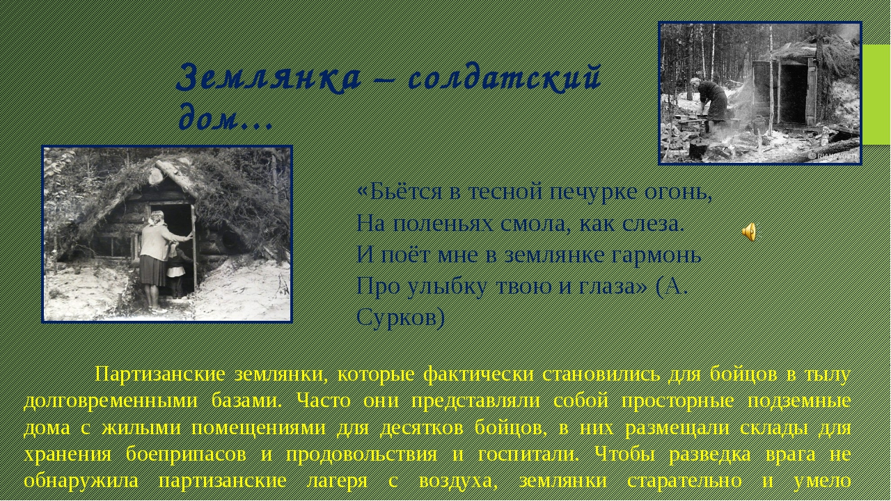 Землянка – солдатский дом… «Бьётся в тесной печурке огонь, На поленьях смола,...