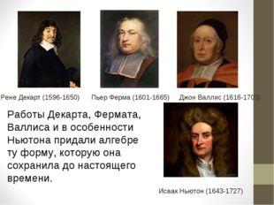 Работы Декарта, Фермата, Валлиса и в особенности Ньютона придали алгебре ту ф